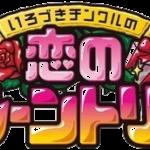 Tingle's Balloon Trip of Love: Logo officiel